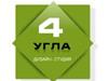 4 УГЛА, дизайн-студия Новосибирск