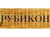 РУБИКОН, производственно-строительная компания Новосибирск