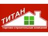 ТИТАН, торгово-строительная компания Новосибирск
