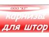 КАРНИЗНЫЕ ТЕХНОЛОГИИ, карнизы для штор Новосибирск