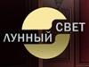 ЛУННЫЙ СВЕТ, сеть салонов света Новосибирск
