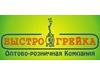 БЫСТРОГРЕЙКА, оптово-розничная компания Новосибирск