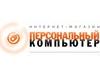ПЕРСОНАЛЬНЫЙ КОМПЬЮТЕР, магазин, сервисный центр Новосибирск