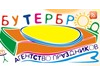 БУТЕРБРОД, агентство праздников Новосибирск