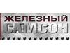 ЖЕЛЕЗНЫЙ САМСОН, тренажерный зал Новосибирск