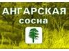 АНГАРСКАЯ СОСНА, торгово-производственная компания Новосибирск