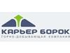 КАРЬЕР БОРОК, горно-добывающая компания Новосибирск