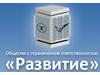 РАЗВИТИЕ, растворо-бетонный завод Новосибирск