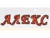 АЛЕКС, магазин верхней одежды Новосибирск