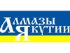 АЛМАЗЫ ЯКУТИИ САХАЮВЕЛИР ювелирный салон Новосибирск