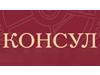 КОНСУЛ, магазин швейцарские часы, ювелирные украшения Новосибирск
