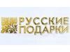 РУССКИЕ ПОДАРКИ, оптовая компания Новосибирск