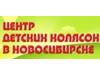 ЦЕНТР ДЕТСКИХ КОЛЯСОК И КРОВАТОК, магазин детских товаров Новосибирск