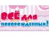 ВСЕ ДЛЯ НОВОРОЖДЕННЫХ, магазин Новосибирск