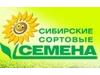 СИБИРСКИЕ СОРТОВЫЕ СЕМЕНА, оптовая компания Новосибирск