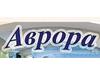 АВРОРА, сауна Новосибирск
