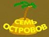СЕМЬ ОСТРОВОВ, сауна комплекс Новосибирск