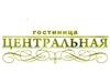 ЦЕНТРАЛЬНАЯ, гостиница Новосибирск