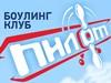 ПИЛОТ, боулинг-клуб Новосибирск