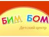 БИМ БОМ, развлекательный центр Новосибирск