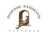РИМСКИЕ КАНИКУЛЫ, итальянский ресторан Новосибирск