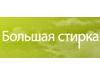 БОЛЬШАЯ СТИРКА, прачечная Новосибирск