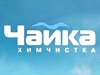 ЧАЙКА ХИМЧИСТКА, муниципальное унитарное предприятие Новосибирск
