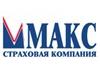 МАКС, страховая компания Новосибирск