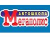 МЕГАПОЛИС, автошкола Новосибирск