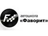 ФАВОРИТ, курсы водителей Новосибирск