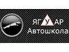 ЯГУАР, автошкола Новосибирск