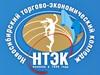 НТЭК, Новосибирский торгово-экономический колледж Новосибирск