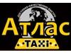 АТЛАС, такси Новосибирск