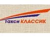 ТАКСИ КЛАССИК, служба заказа пассажирского легкового транспорта Новосибирск