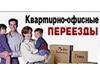 АЛЬКОР, квартирные, офисные переезды, грузчики Новосибирск