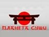 ПЛАНЕТА СУШИ, служба доставки Новосибирск