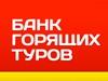БАНК ГОРЯЩИХ ТУРОВ, федеральная сеть турагентств Новосибирск