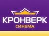 КРОНВЕРК СИНЕМА, кинотеатр Новосибирск