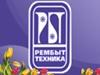 РЕМБЫТТЕХНИКА торговый дом Новосибирск