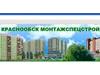 КРАСНООБСК МОНТАЖСПЕЦСТРОЙ, строительная компания Новосибирск