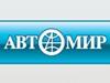 АВТОМИР-НОВОСИБИРСК, официальный дилер Renault, Hyundai, Suzuki Новосибирск