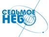 СЕДЬМОЕ НЕБО, кинотеатр Новосибирск
