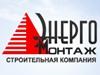ЭНЕРГОМОНТАЖ, строительная компания Новосибирск
