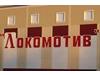 ЛОКОМОТИВ, ледовый спортивный комплекс Новосибирск