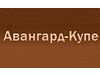 АВАНГАРД-КУПЕ Новосибирск