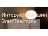 ЭЛИТТЕКСТИЛЬ, интернет-магазин текстиля для дома Новосибирск