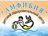 АМФИБИЯ, детские бассейны Новосибирск