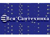 ВСЯ САНТЕХНИКА, торговая компания Новосибирск