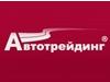 АВТОТРЕЙДИНГ, транспортная компания Новосибирск