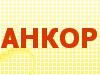 АНКОР, оптово-розничная компания Новосибирск